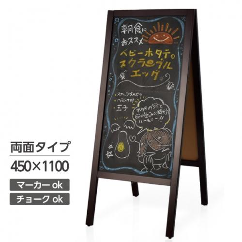 A型黒板両用式ボード