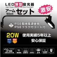 TLD-LED-20W60set  アームライトセット,投光器セット,激安! IP66 電源PSE認証 LED投光器20W 60cmアームセット  (TLD-LED-20W60set)