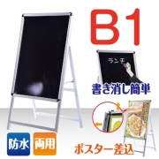 A型看板A型黒板両用式ボード