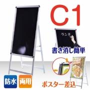 A型看板A型黒板両用式ボード<