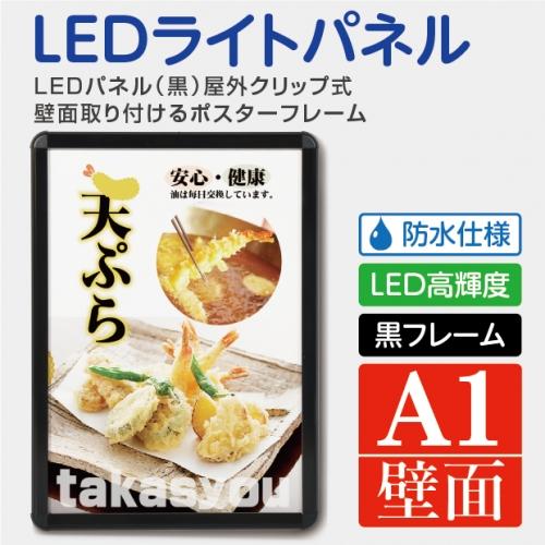 LEDパネル ポスターフレーム屋外使用