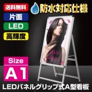 ポスター用 A型看板 LED グリップA