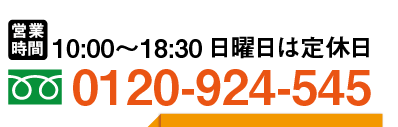 0120-924-545