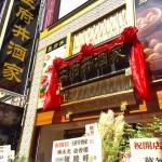 王府井酒家 (1)