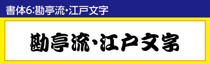 勘亭流・江戸文字