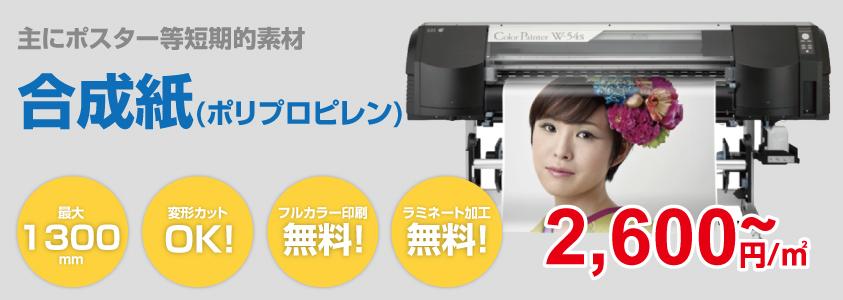 合成紙印刷