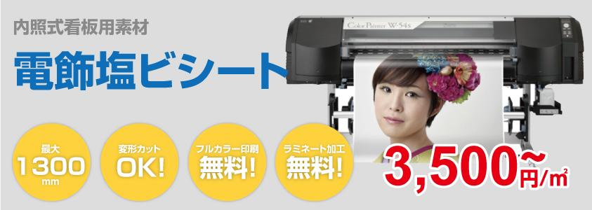 電飾塩ビシート印刷