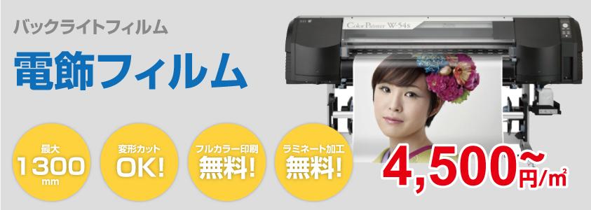 電飾フィルム印刷