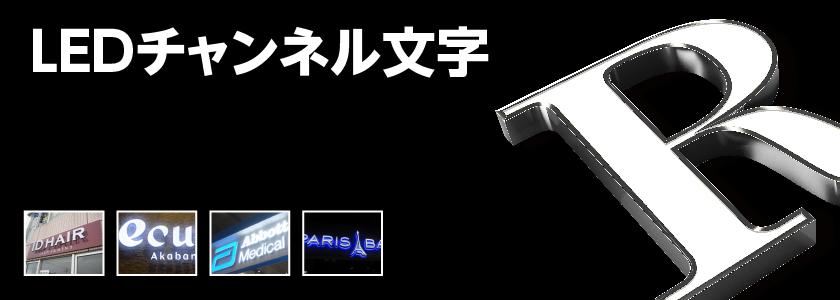 LEDチャンネル文字箱文字