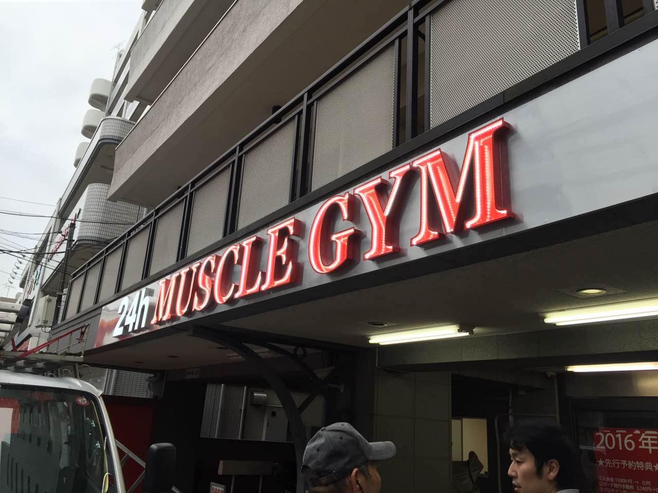 muscle gym店