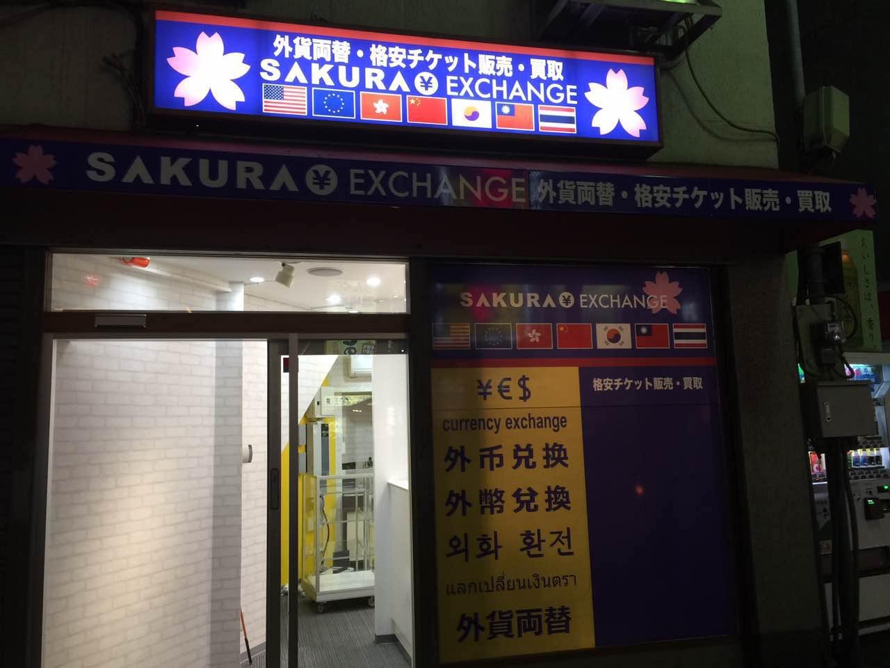 外貨両替のお店