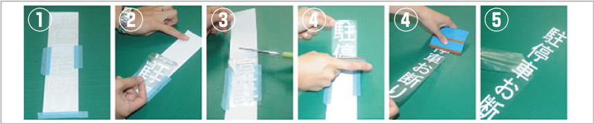 切り文字製作例