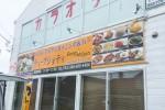 インド料理 外照式看板
