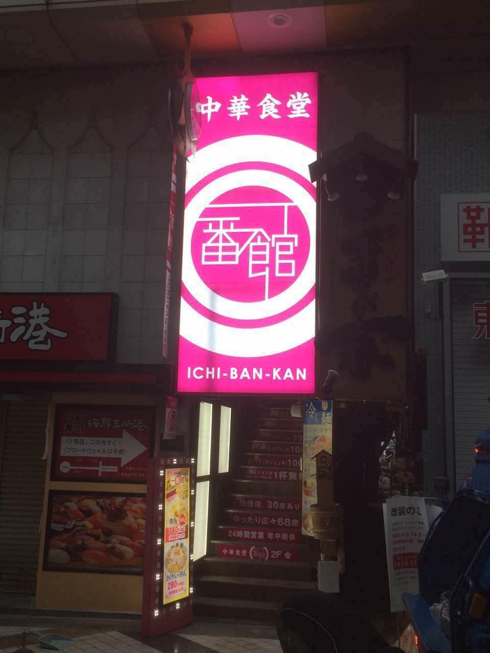 中華食堂 一番館 看板付け替え