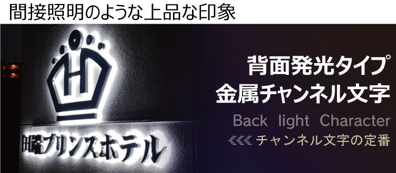 LEDバッグチャンネル文字