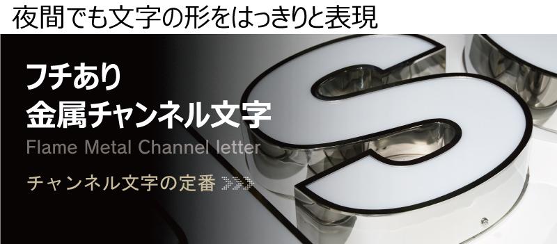 チャネル文字箱文字