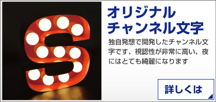 LEDオリジナルチャンネル文字