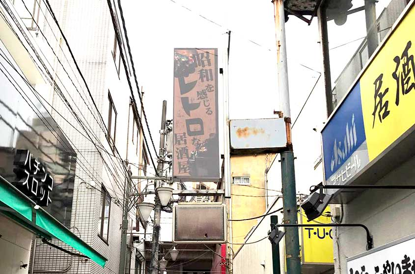 レトロ居酒屋