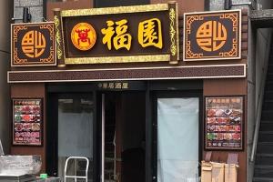 中華料理店ファサード看板