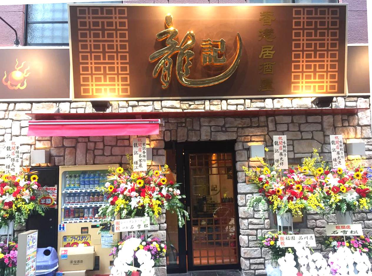 香港料理看板