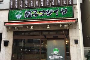 餃子コジイヤ
