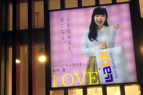 千葉県成田空港第一ターミナル Laox