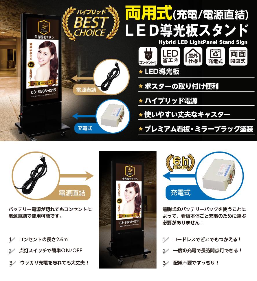 ハイブリッド式LEDライトパネル電飾スタンド看板