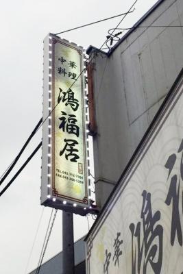 中華料理 鴻福居