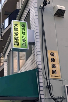 大黒堂薬局