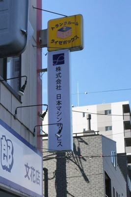 日本マシンサービス