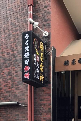 北海道ラーメン