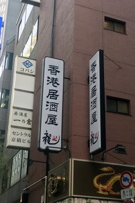 香港居酒屋 龍記