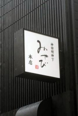 神田明神下みやび店