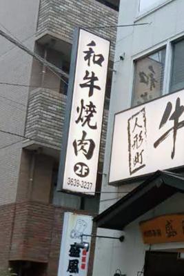 日本橋人形町牛楽城