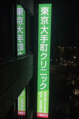東京大手町クリニック