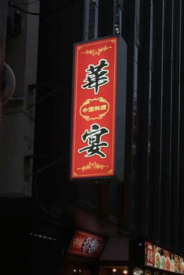 華宴 中国料理