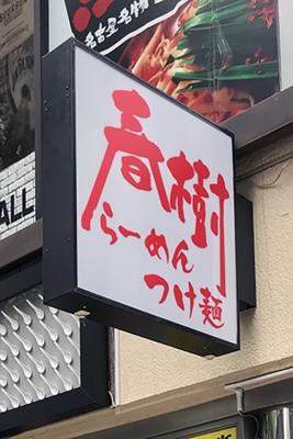 春樹ラーメンつけ麺