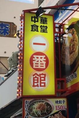 八王子市 中華食堂一番館