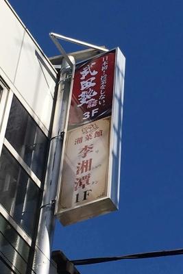 八李湘潭 湘菜館