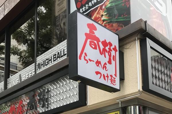春樹ラーメン店