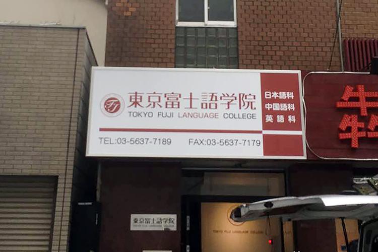 東京富士語学院