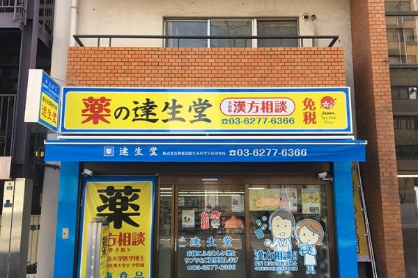 千代田区東神田1-11-7  薬の達生堂