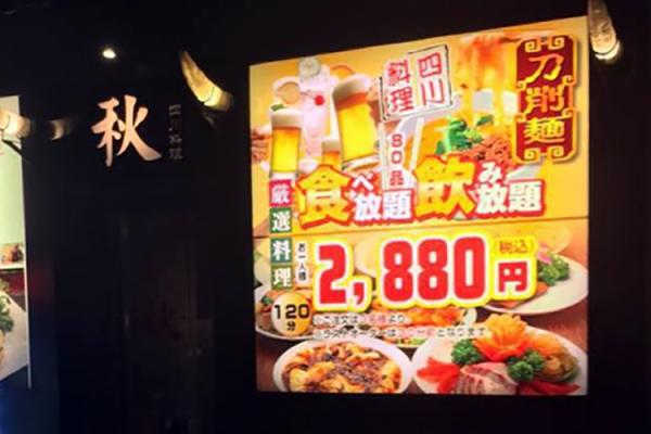 四川料理 刀削麺