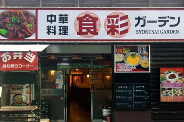 中華料理 食彩
