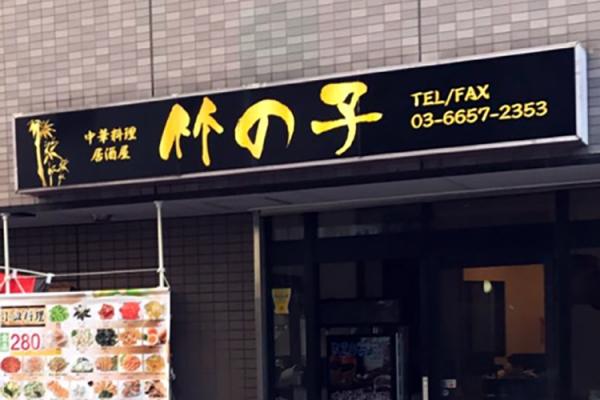中華料理居酒屋 竹の子