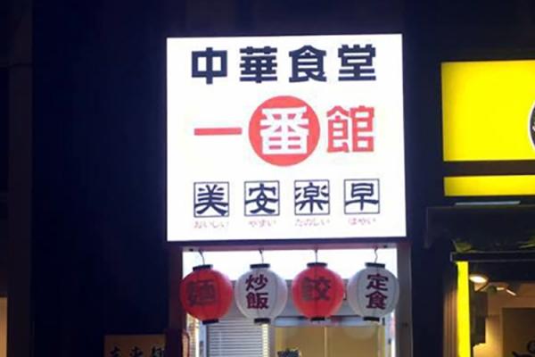 中華食堂一番街