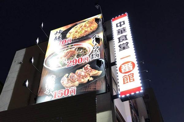 「台東区浅草1-25-1」中華食堂一番館