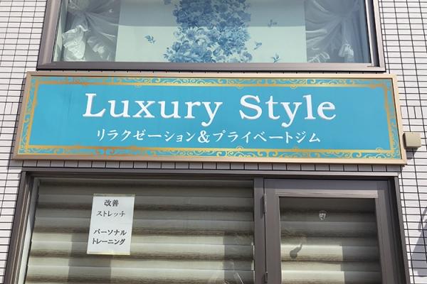 「千葉県緑区おゆみ野中央1-17-5」