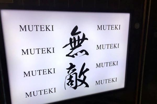 MUTEKI