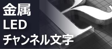 LED金属チャンネル文字